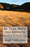 In Tune With the Infinite: Russian Translation (Russian Edition)
