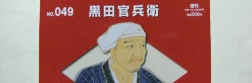 週刊 日本の100人(No.049) 黒田官兵衛 (2007/01/09、01/16月号)