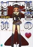 蒼穹の女神 111ヤークトシュタッフェル (MF文庫J)