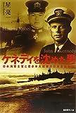 ケネデイを沈めた男―日本海軍士官と若き米大統領の日米友情物語