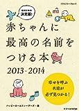 赤ちゃんに最高の名前をつける本2013-2014 (エクスナレッジムック)