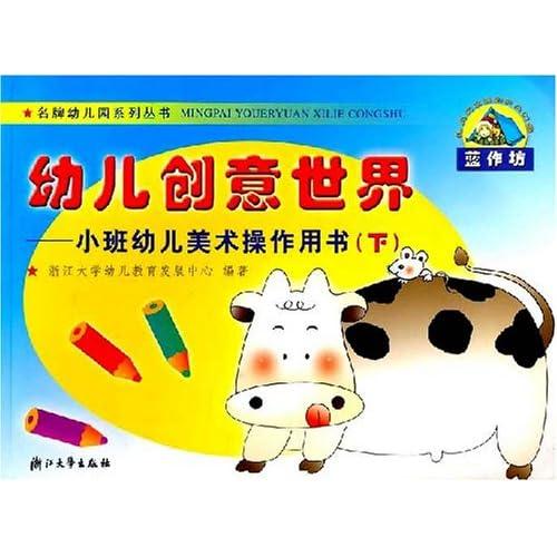幼儿创意世界(上下小班幼儿美术操作用书)/名牌幼儿园