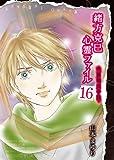緒方克巳心霊ファイル 16 (MBコミックス)