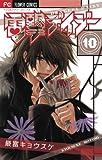電撃デイジー 10 (Betsucomiフラワーコミックス)
