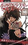 電撃デイジー 10 (フラワーコミックス)