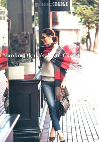 Naoko Okusa's Real Coordinate (美人開花シリーズ)