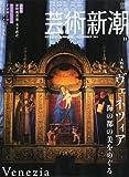 芸術新潮 2011年 11月号 [雑誌]