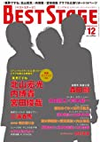 BEST STAGE (ベストステージ) 2011年 12月号 [雑誌]