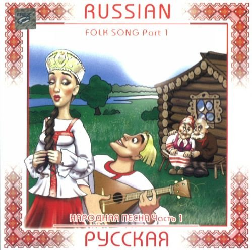 Russkaja narodnaja pesnja. Chast 1. Russian Folk Songs. Part 1