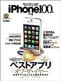 iPhone100% Vol.4 (100%ムックシリーズ)