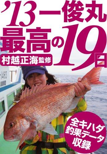 茅ヶ崎一俊丸、2013年で最高の19日