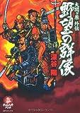 野望の群像―大関ケ原外伝 (SPコミックス)