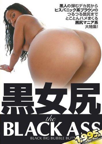 [ブレンダ] 黒女尻 the BLACK ASS