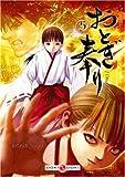 echange, troc Jun'ya Inoue - Otogi Matsuri, Tome 5 :