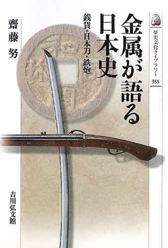 金属が語る日本史: 銭貨・日本刀・鉄炮 (歴史文化ライブラリー)