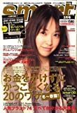 smart (スマート) 2008年 03月号 [雑誌]