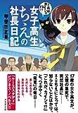 女子高生ちえの社長日記—これが、カイシャ!?