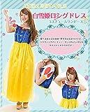 【コスプレ】【Ama-Fanshop】白雪姫 マキシ丈ハロウィンコスチュームワンピースドレスフリーサイズ(フリーサイズ)