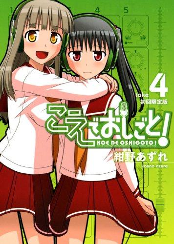 こえでおしごと! 4 初回限定版 (GUM COMICS Plus) (ガムコミックスプラス)