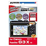 HAKUBA 液晶 保護 フィルム MarkⅡCanon PowerShot G3 X専用 DGF2-CAG3X