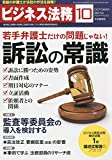 ビジネス法務 2014年 10月号 [雑誌]