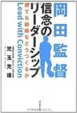 岡田監督 信念のリーダーシップ―勝てる組織をどうつくるか