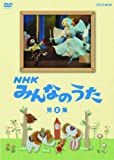 NHK みんなのうた 第8集 [DVD]
