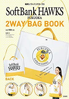 福岡ソフトバンクホークス 2WAY BAG BOOK