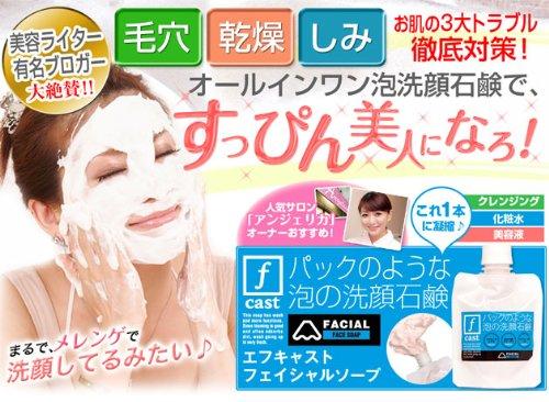 銀座・イマージュ化粧品 エフキャスト フェイシャルソープ 110g