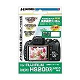ハクバ写真産業 デジタルカメラ用液晶保護フィルム FUJIFILM FinePix HS20EXR/HS10専用 DGF-FFHS20