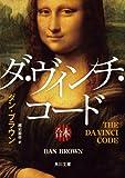 ダ・ヴィンチ・コード(上中下合本版) (角川文庫)