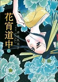 花宵道中 3 (フラワーコミックスアルファスペシャル)