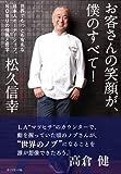 お客さんの笑顔が、僕のすべて! ---世界でもっとも有名な日本人オーナーシェフ、NOBUの情熱と哲学