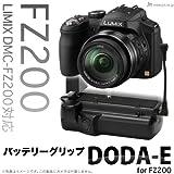 【世界初】 Panasonic LUMIX DMC-FZ200 対応 バッテリーグリップ「DODA-E (ドダイー) for FZ200」 縦位置シャッター付・バッテリー2個搭載可能で動作時間アップ【JTTオンライン限定商品】