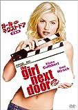 ガール・ネクスト・ドア <特別編>[DVD]