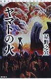 ヤマトの火 (星野之宣スペシャルセレクション) (希望コミックス)