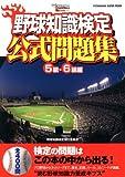 野球知識検定公式問題集 5級・6級編 (双葉社スーパームック)