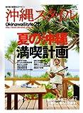 沖縄スタイル25 (エイムック 1530) (商品イメージ)