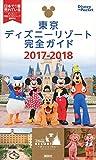東京ディズニーリゾート完全ガイド 2017-2018 (Disney in Pocket)