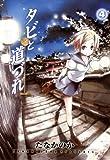 タビと道づれ 4 (4) (BLADE COMICS)