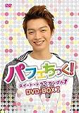 パフェちっく!〜スイート・トライアングル〜 ノーカット版 DVD-BOX ? ケルビンver.