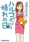 ハルコの晴れの日 (2) (まんがタイムコミックス)