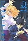 真月譚 月姫 第5巻 2007年07月27日発売