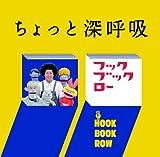 NHKフック ブック ロー ちょっと 深呼吸