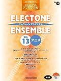 STAGEA・ELエレクトーン・アンサンブル (中級) Vol.13 アニメ