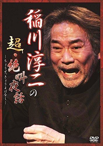 稲川淳二の超・絶叫夜話 [DVD]