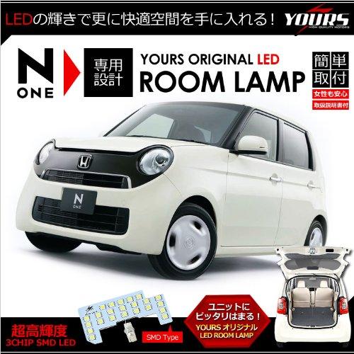 N-ONE -エヌワン- JG1 JG2 専用LEDルームランプセット(専用品)【SMDタイプ】 No-S