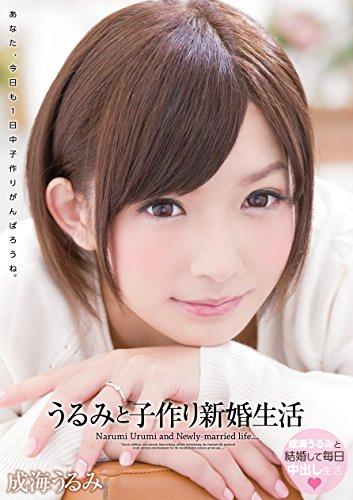 うるみと子作り新婚生活 成海うるみ ワンズファクトリー [DVD]