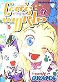 キャッツ・ワールド (1) (ドラゴンコミックス)