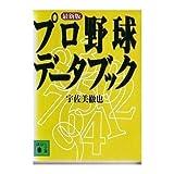 プロ野球データブック〈最新版〉 (講談社文庫)